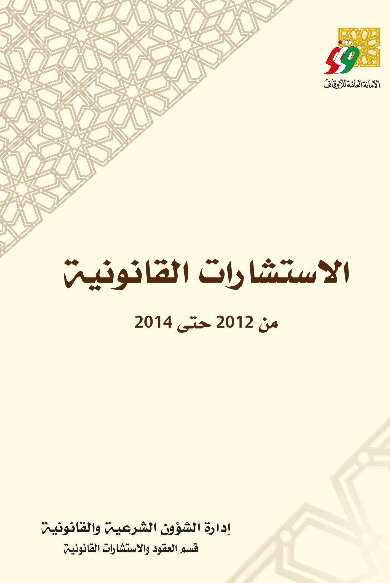 الاستشارات القانونية من 2012 حتى 2014