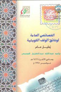 الخصائص العامة لوثائق الوقف الكويتية – تحليل عام