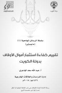 تقييم كفاءة استثمار أموال الأوقاف بدولة الكويت