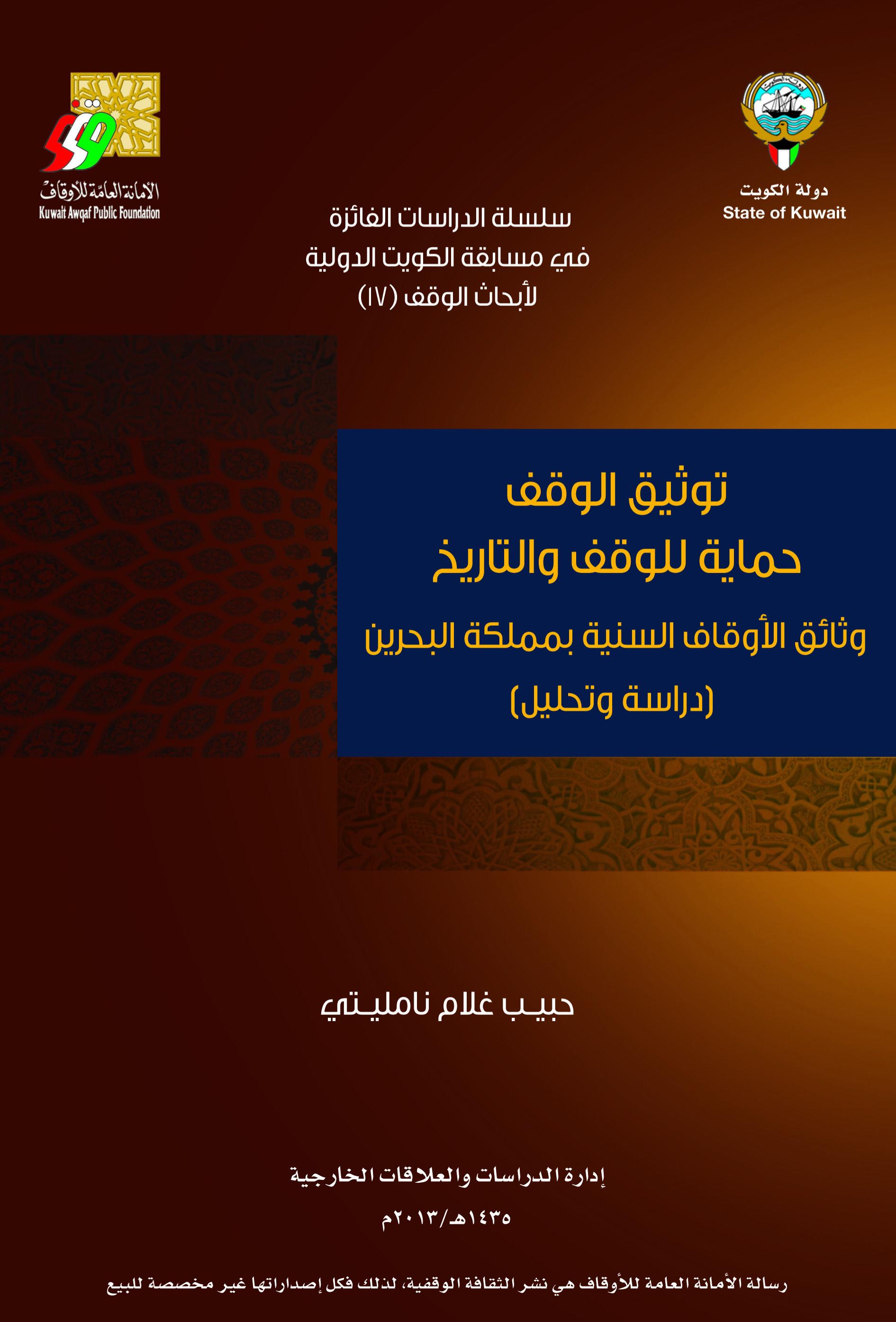 توثيق الوقف حمايه للوقف والتاريخ: وثائق الأوقاف السنية بمملكة البحرين