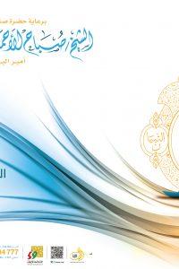 حملة الحافظ – الكتيب التوثيقى لمسابقة الكويت الكبرى لحفظ القرآن الكريم