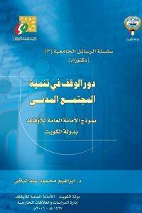 دور الوقف في تنمية المجتمع المدني: نموذج الأمانة العامة للأوقاف بدولة الكويت