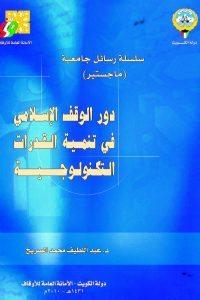إسهام الوقف في تمويل المؤسسات التعليمية والثقافية بالمغرب خلال القرن العشرين