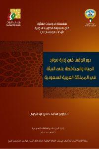 دور الوقف في إدارة موارد المياه والمحافظة على البيئة في المملكة العربية السعودية