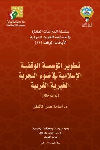 تطوير المؤسسة الوقفية الإسلامية في ضوء التجربة الخيرية الغربية (دراسة حالة)
