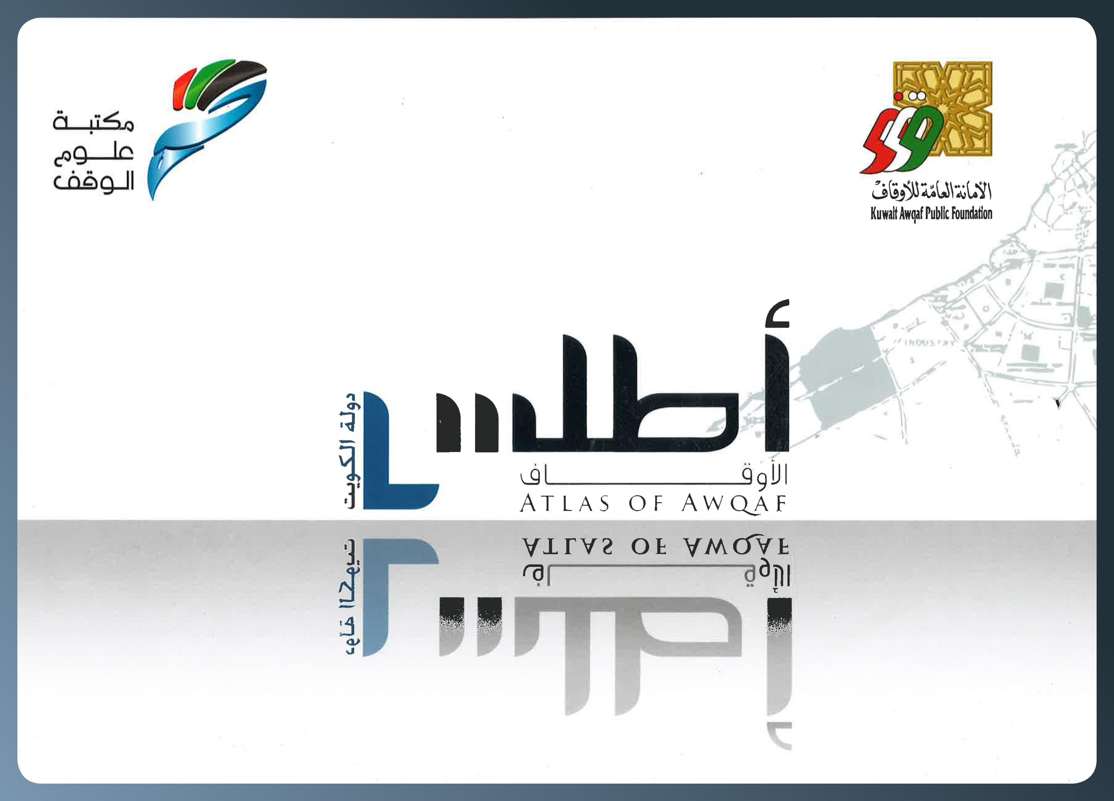 أطلس الأوقاف في دولة الكويت