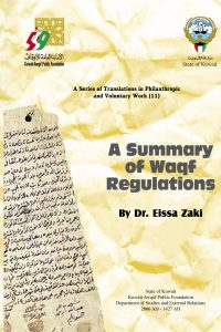 A Summary of Waqf Regulations
