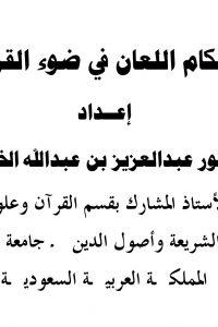 أحكام اللعان في ضوء القرآن
