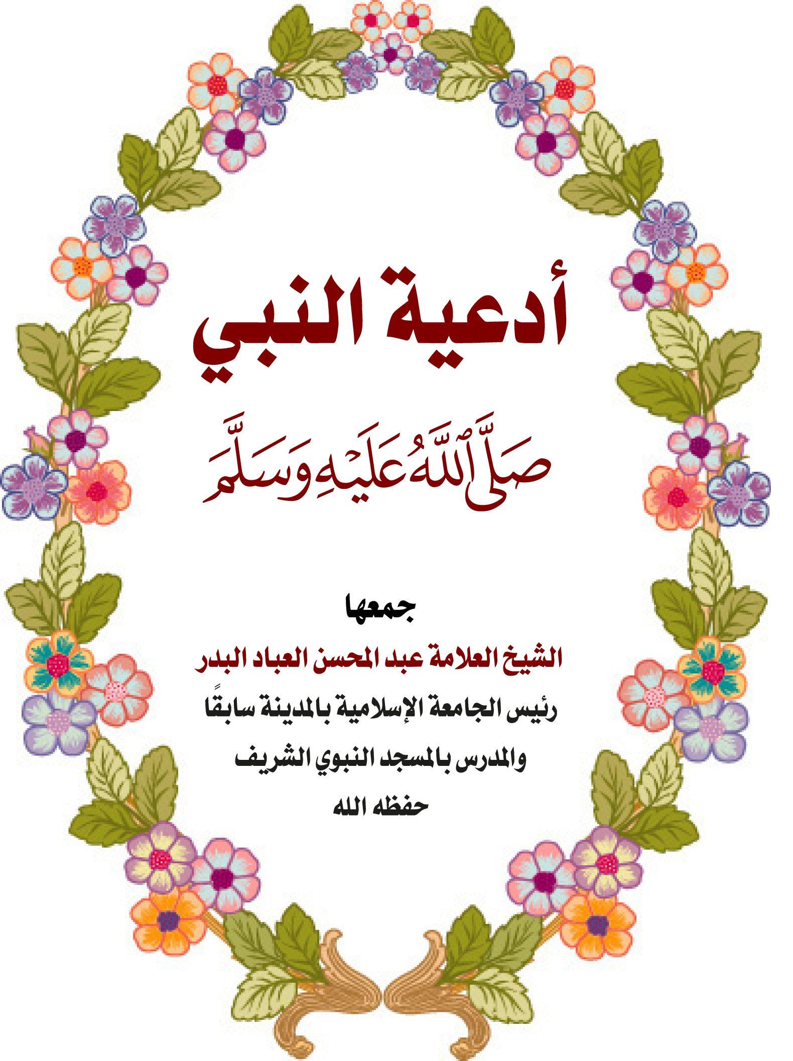 أدعية النبي