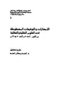 الاجازات و التوقيعات المخطوطة في العلوم النقلية و العقلية من القرن 4 هـ الى القرن 10 هـ