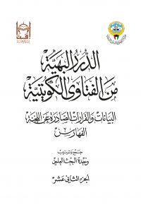 الدرر البهية من الفتاوى الكويتية – البيانات والقرارت الصادرة عن اللجنة (الجزء الثاني عشر)
