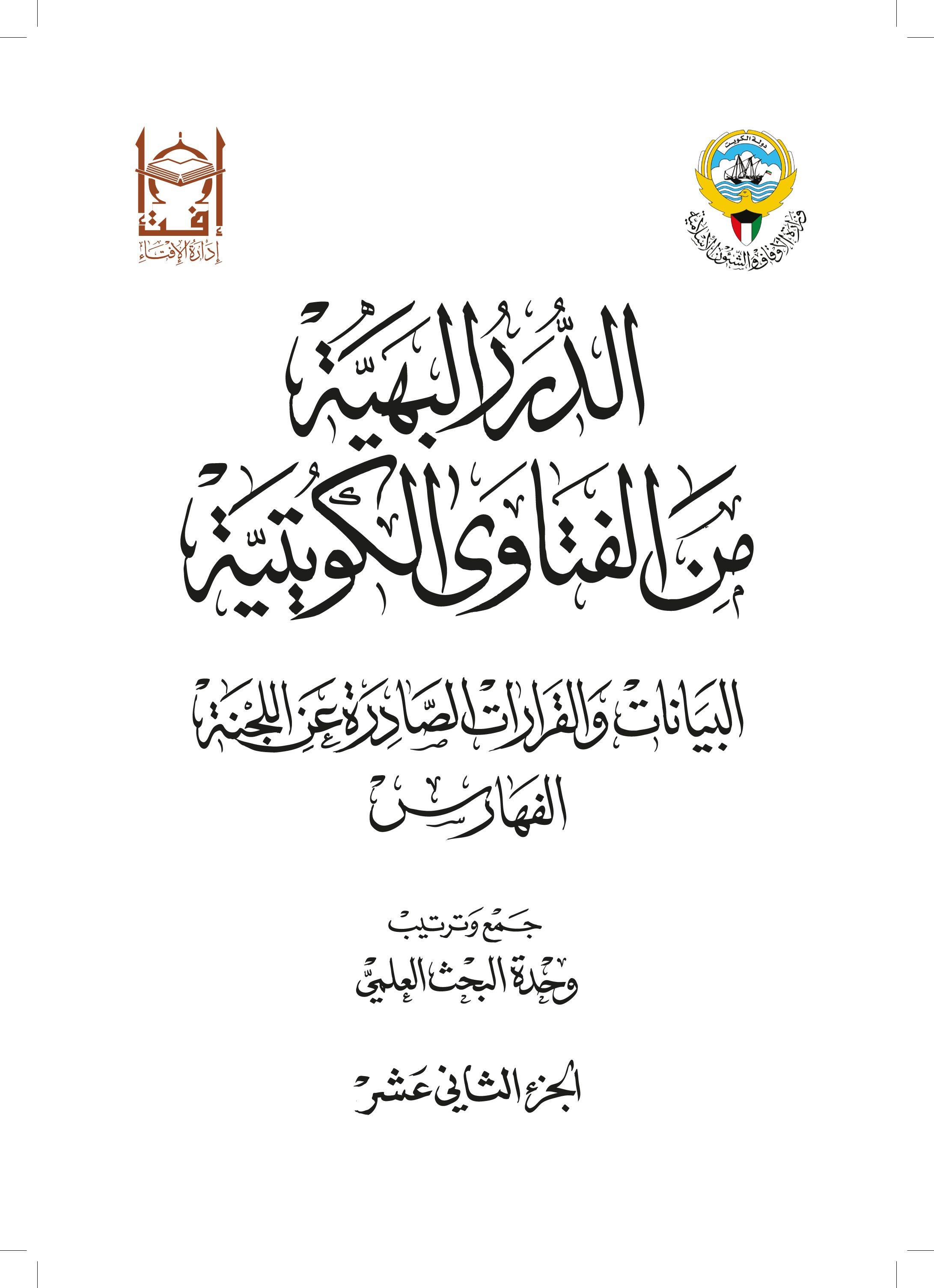 الدرر البهية من الفتاوى الكويتية - البيانات القرارت الصادرة عن اللجنة (الجزء الثاني عشر)