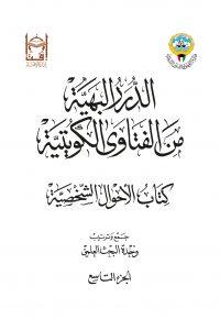 الدرر البهية من الفتاوى الكويتية – كتاب الأحول الشخصية (الجزء التاسع)