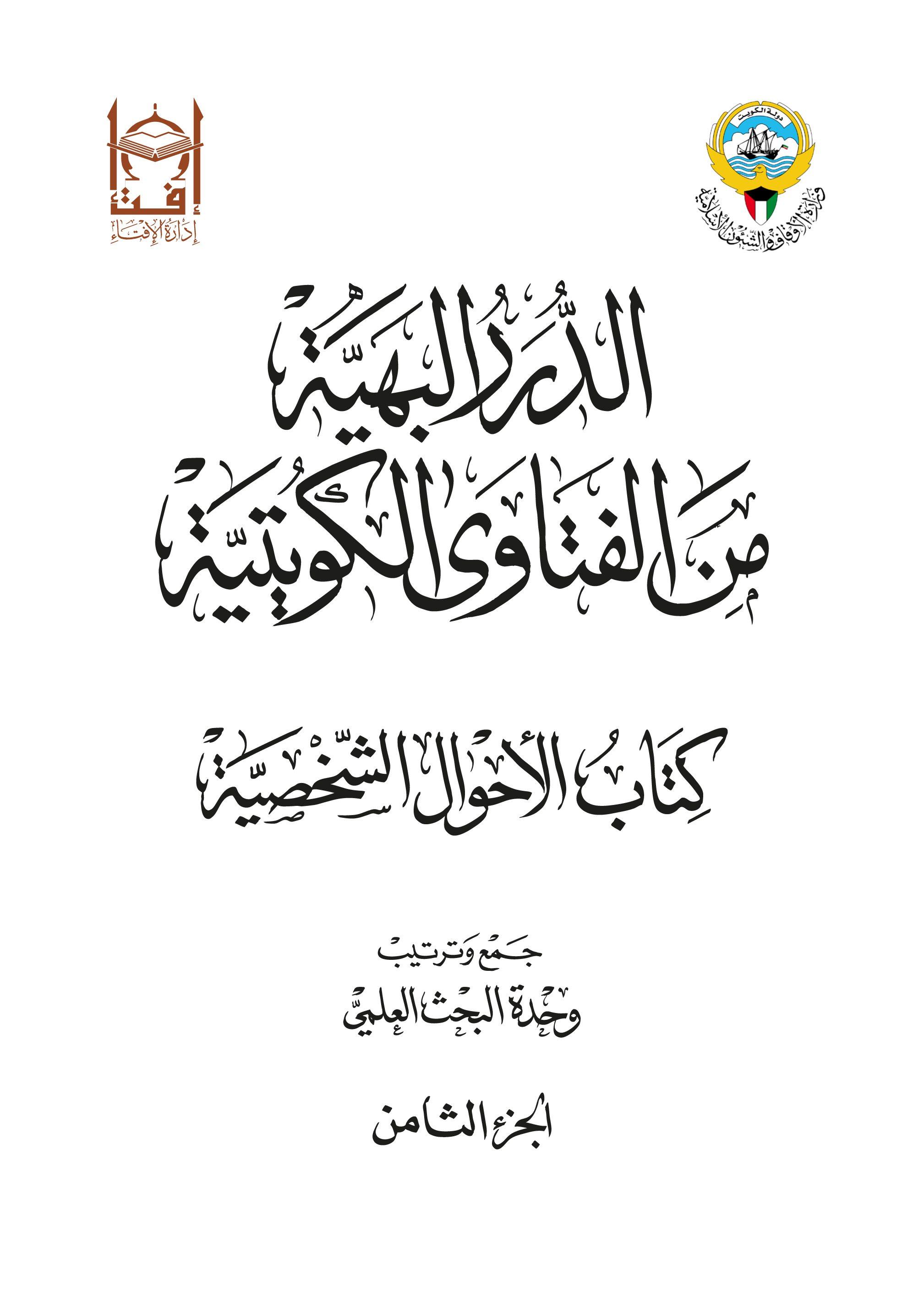 الدرر البهية من الفتاوى الكويتية - كتاب الأحول الشخصية (الجزء الثامن)