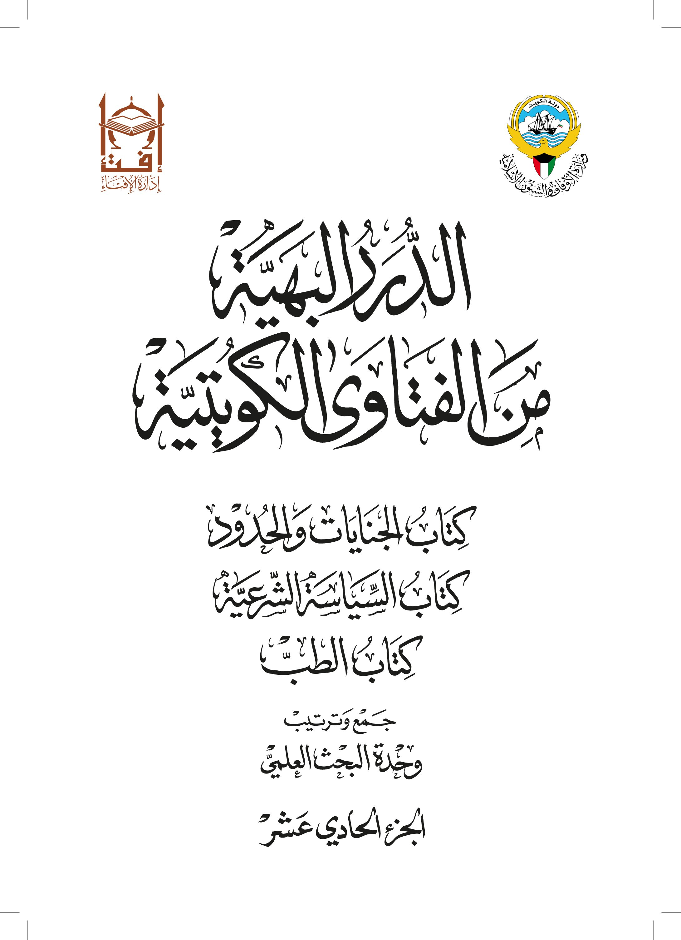 الدرر البهية من الفتاوى الكويتية - كتاب الجنايات والحدود والسياسة الشرعية والطب (الجزء الحادي عشر)