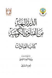 الدرر البهية من الفتاوى الكويتية – كتاب العبادات (الجزء الثاني)