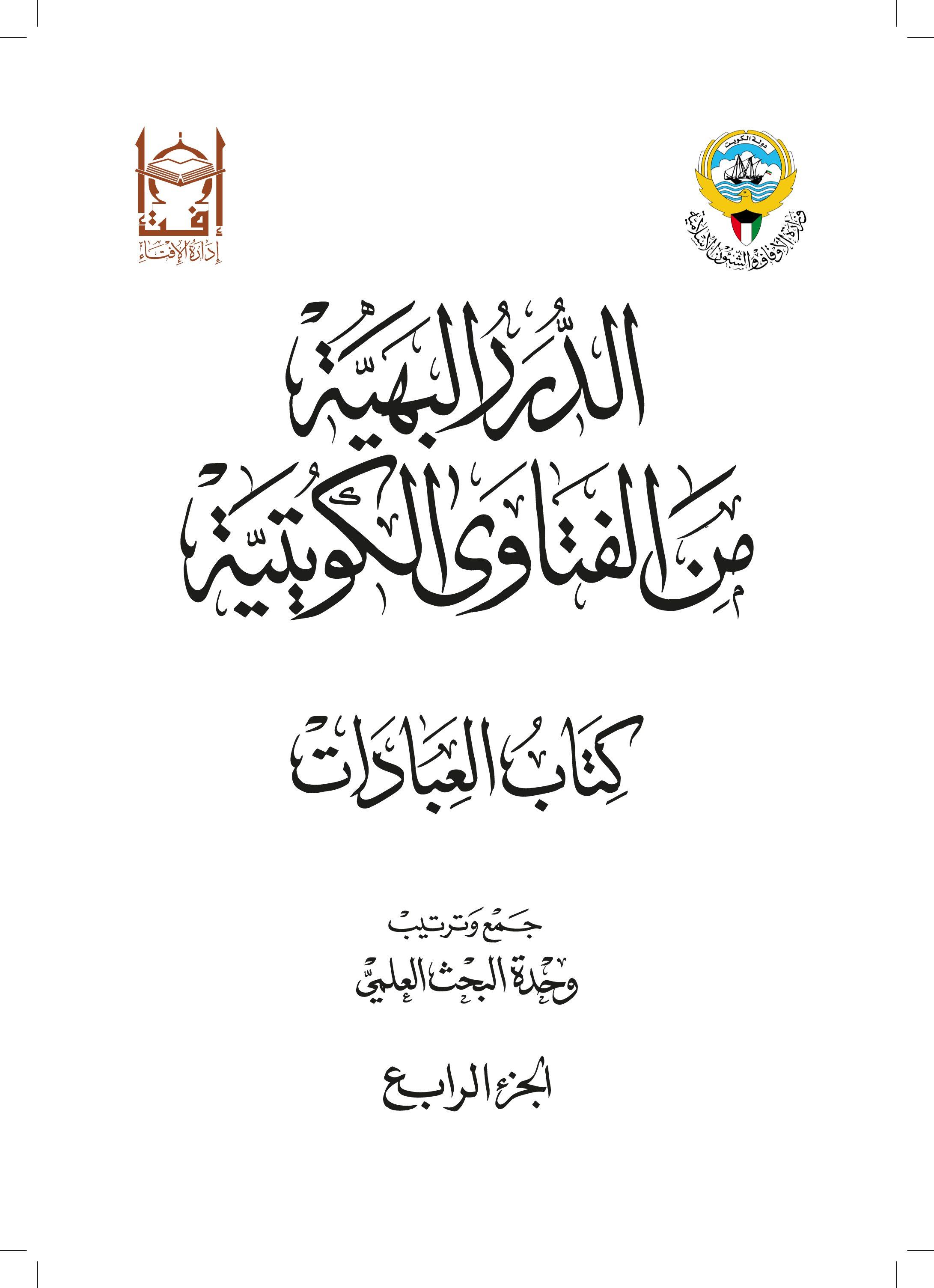 الدرر البهية من الفتاوى الكويتية - كتاب العبادات (الجزء الرابع)
