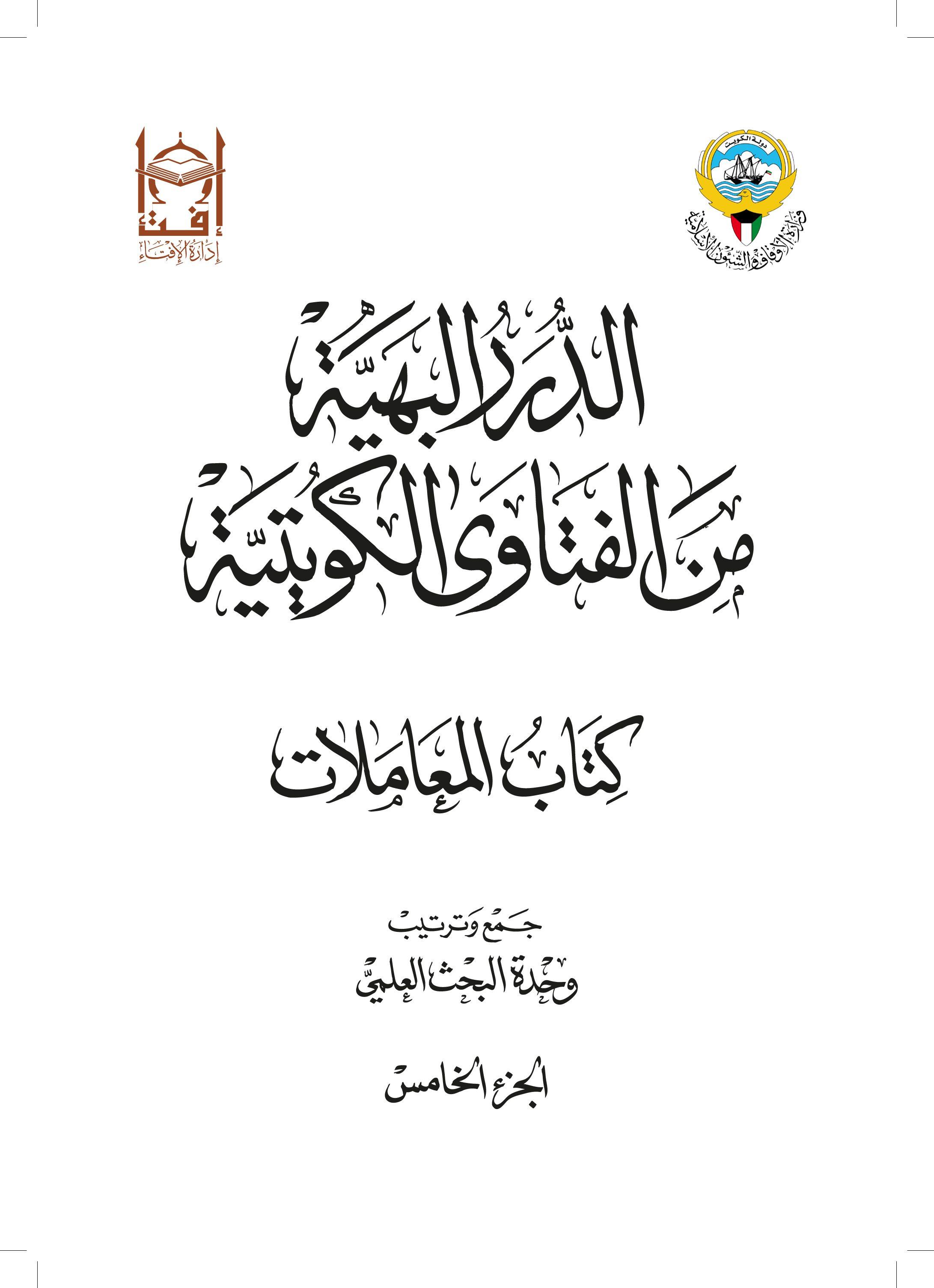 الدرر البهية من الفتاوى الكويتية – كتاب المعاملات (الجزء الخامس)