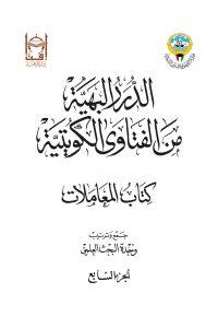 الدرر البهية من الفتاوى الكويتية – كتاب المعاملات (الجزء السابع)