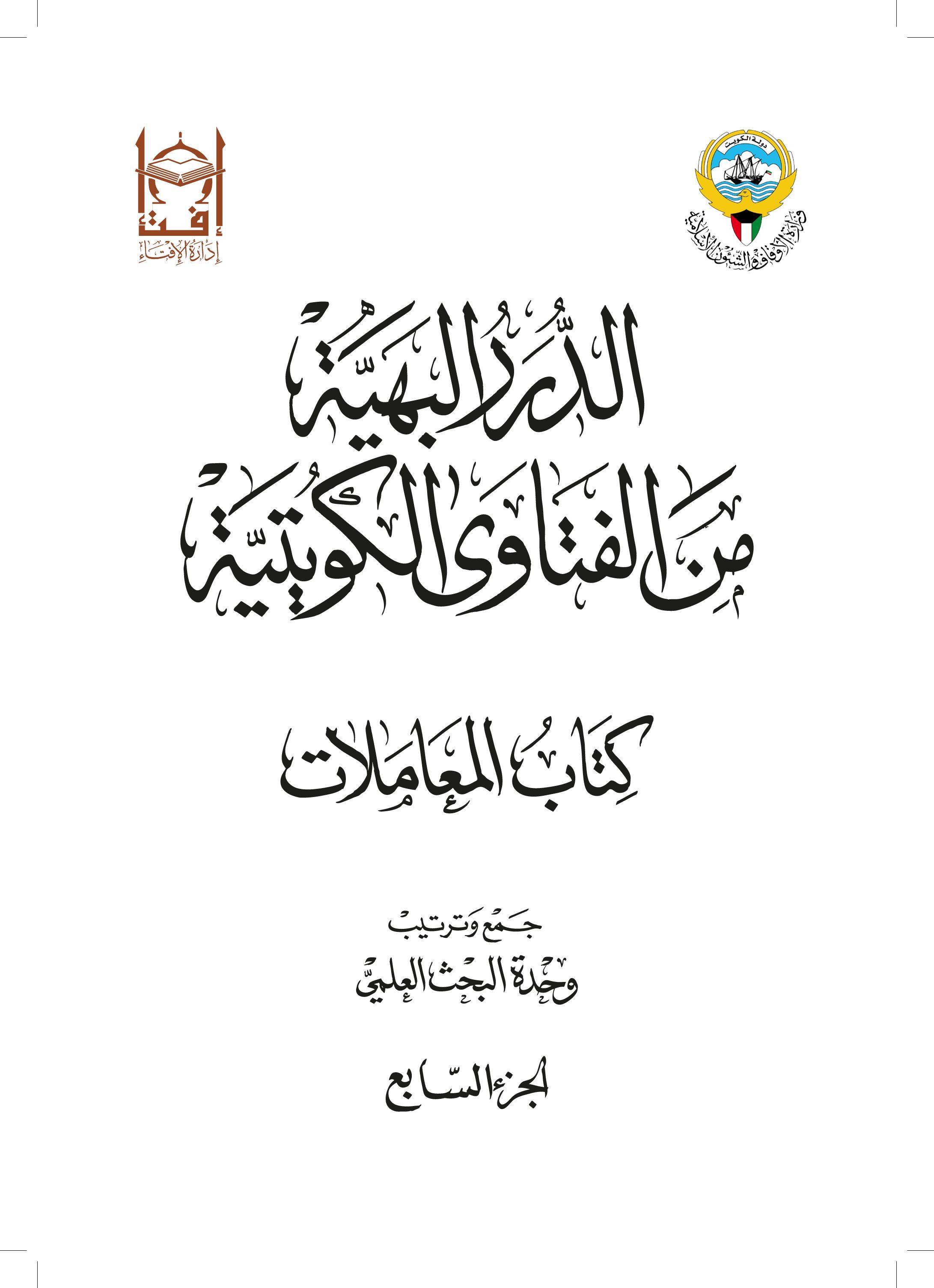 الدرر البهية من الفتاوى الكويتية - كتاب المعاملات (الجزء السابع)