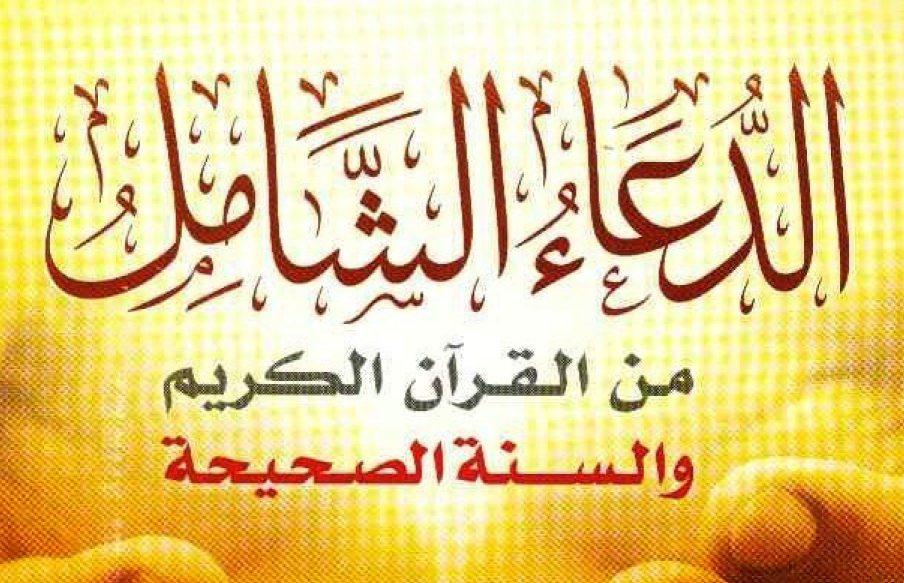 الدعاء الشامل من القرآن الكريم والسنة الصحيحة