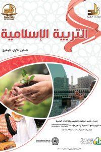 برنامج أكاديمية زاد – التربية الإسلامية (المستوى الأول)
