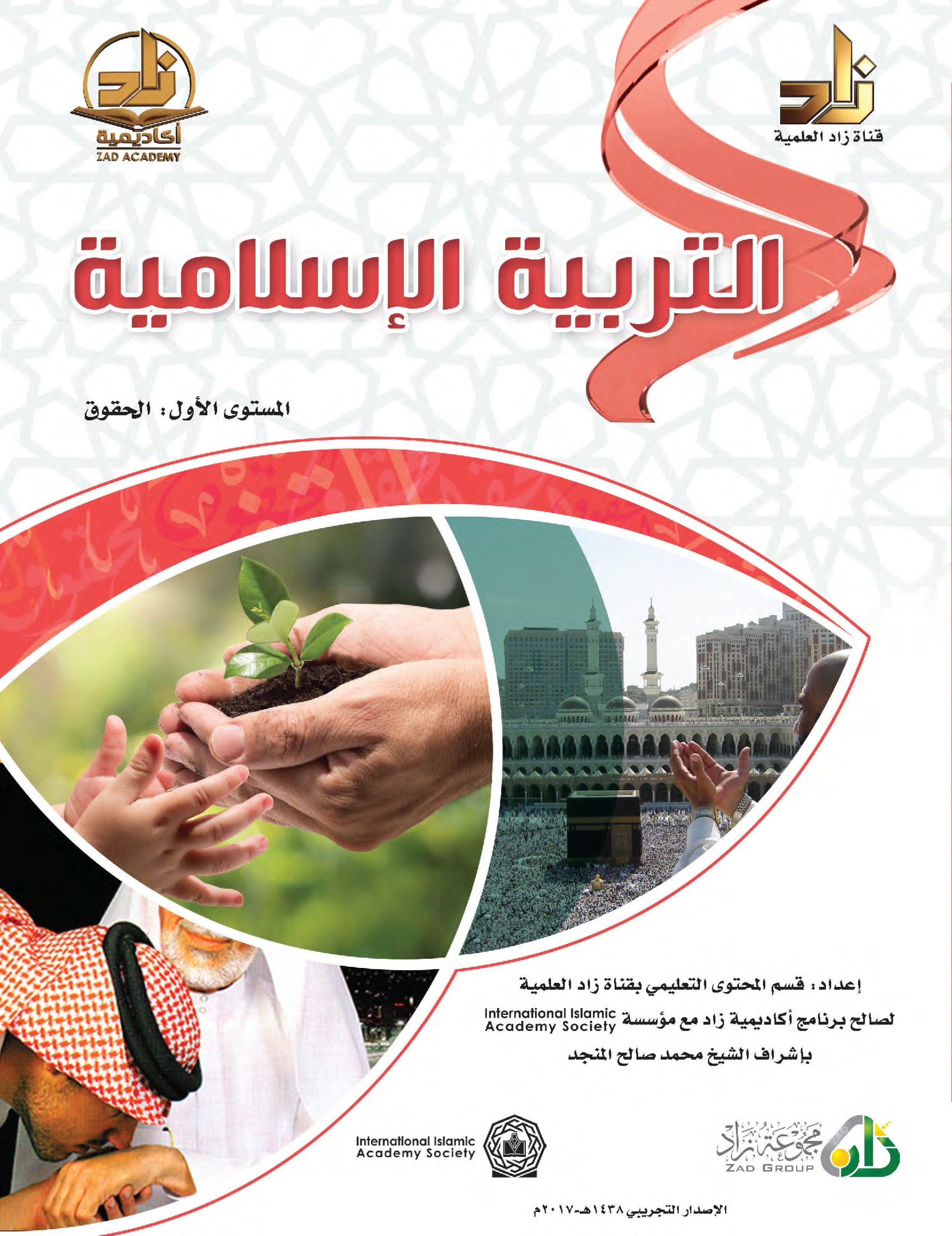 برنامج أكاديمية زاد - التربية الإسلامية (المستوى الأول)