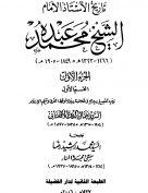 تاريخ الأستاذ الإمام محمد عبده (الجزء الأول)