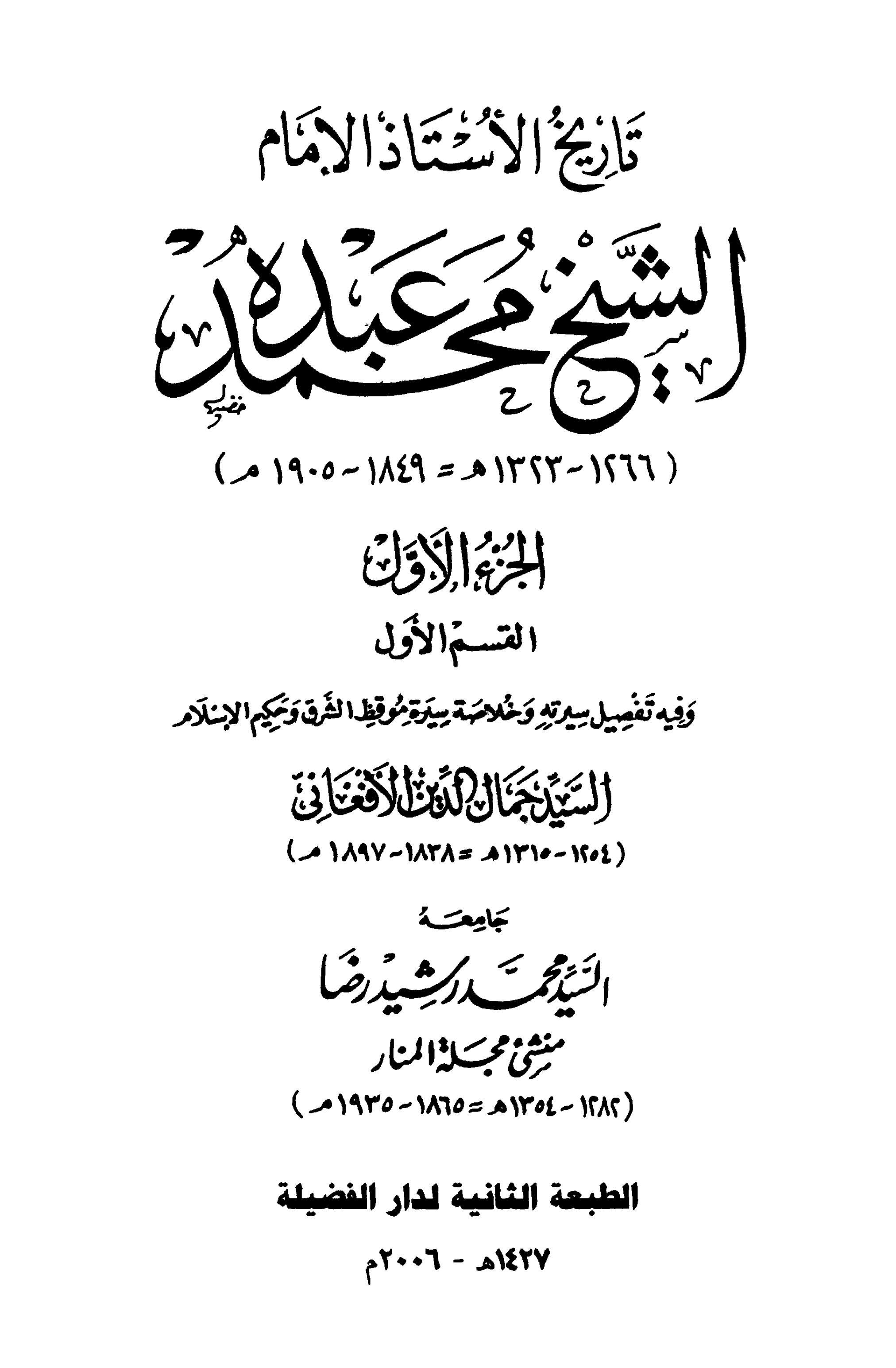 تاريخ الأستاذ الإمام محمد عبده