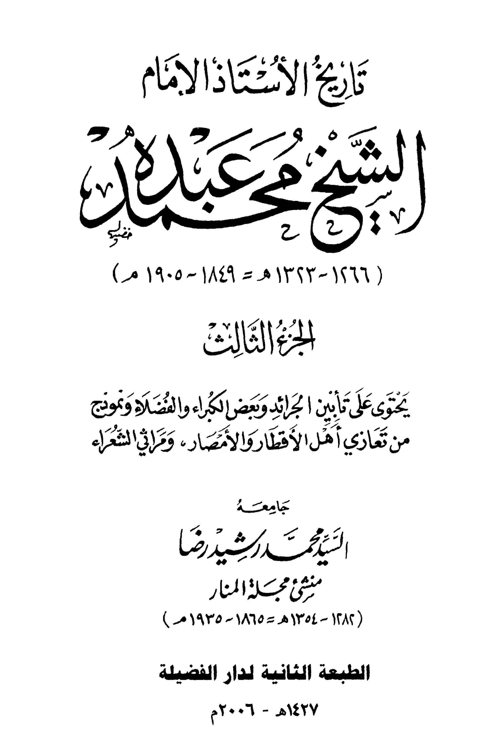 تاريخ الأستاذ الإمام محمد عبده (الجزء الثالث)