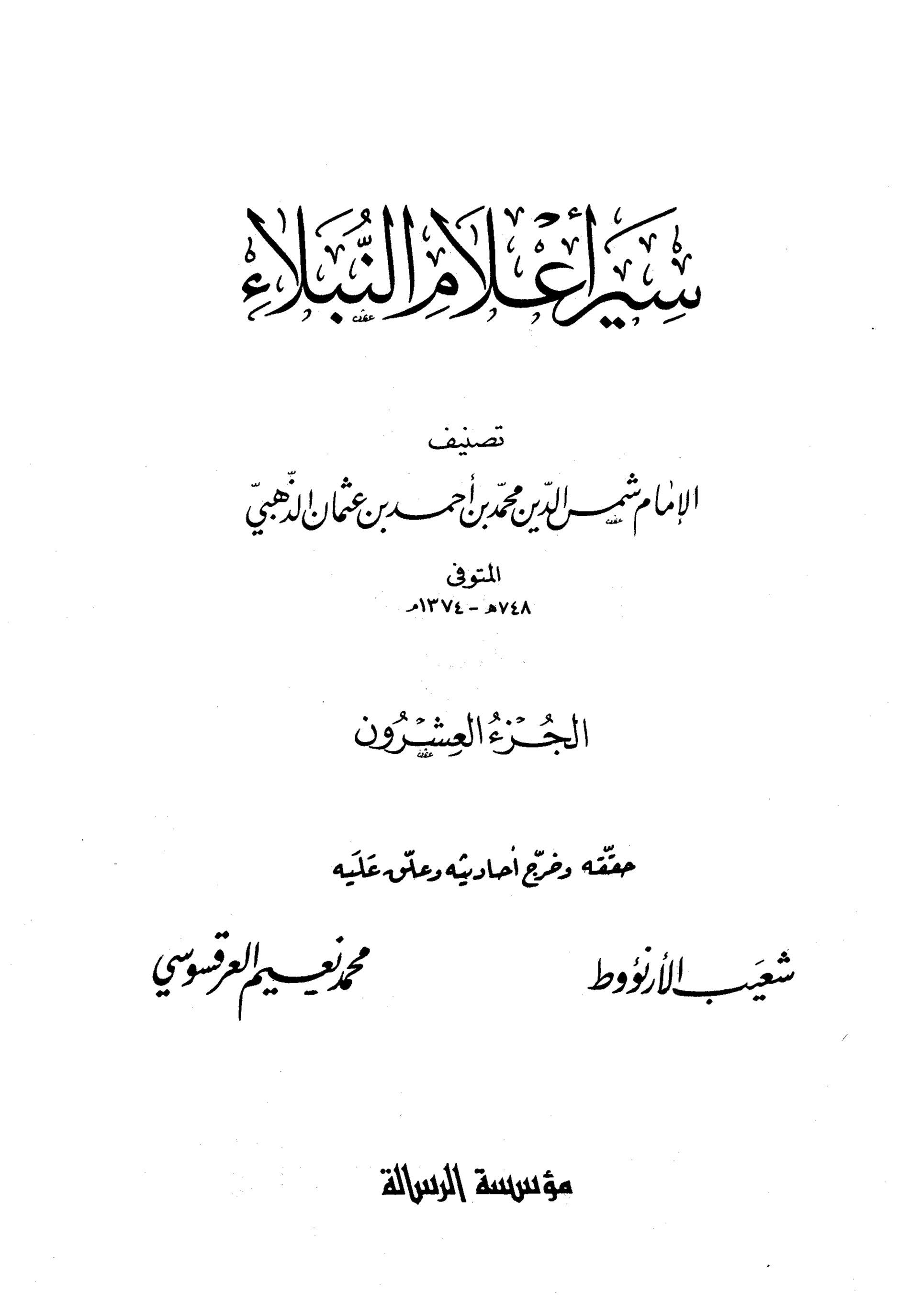 سير أعلام النبلاء (الجزء العشرون)