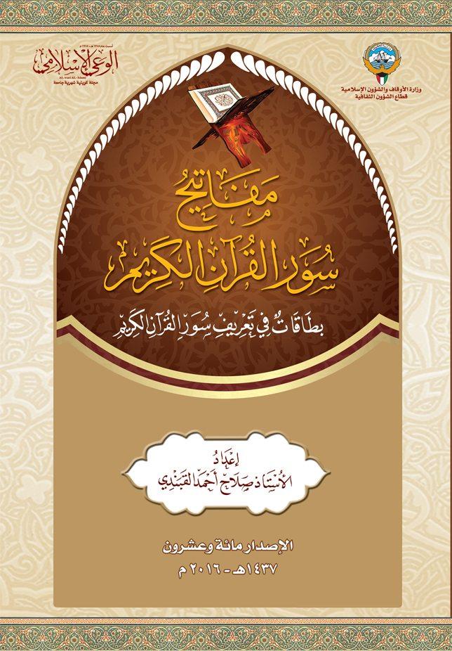 مفاتيح سور القرآن الكريم