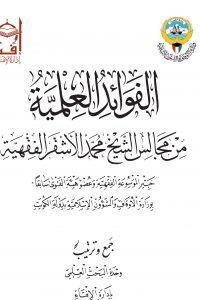 الفوائد العلمية من مجالس الشيخ محمد الأشقر الفقهية