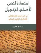 استعادة النص الأصلي للإنجيل