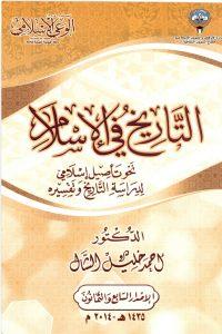 التاريخ في الإسلام: نحو تأصيل إسلامي لدراسة التاريخ