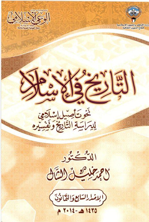 التاريخ في الإسلام نحو تأصيل إسلامي لدراسة التاريخ وتفسيره