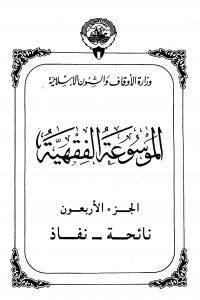 الموسوعة الفقهية الكويتية- الجزء الأربعون (نائحة – نفاذ)