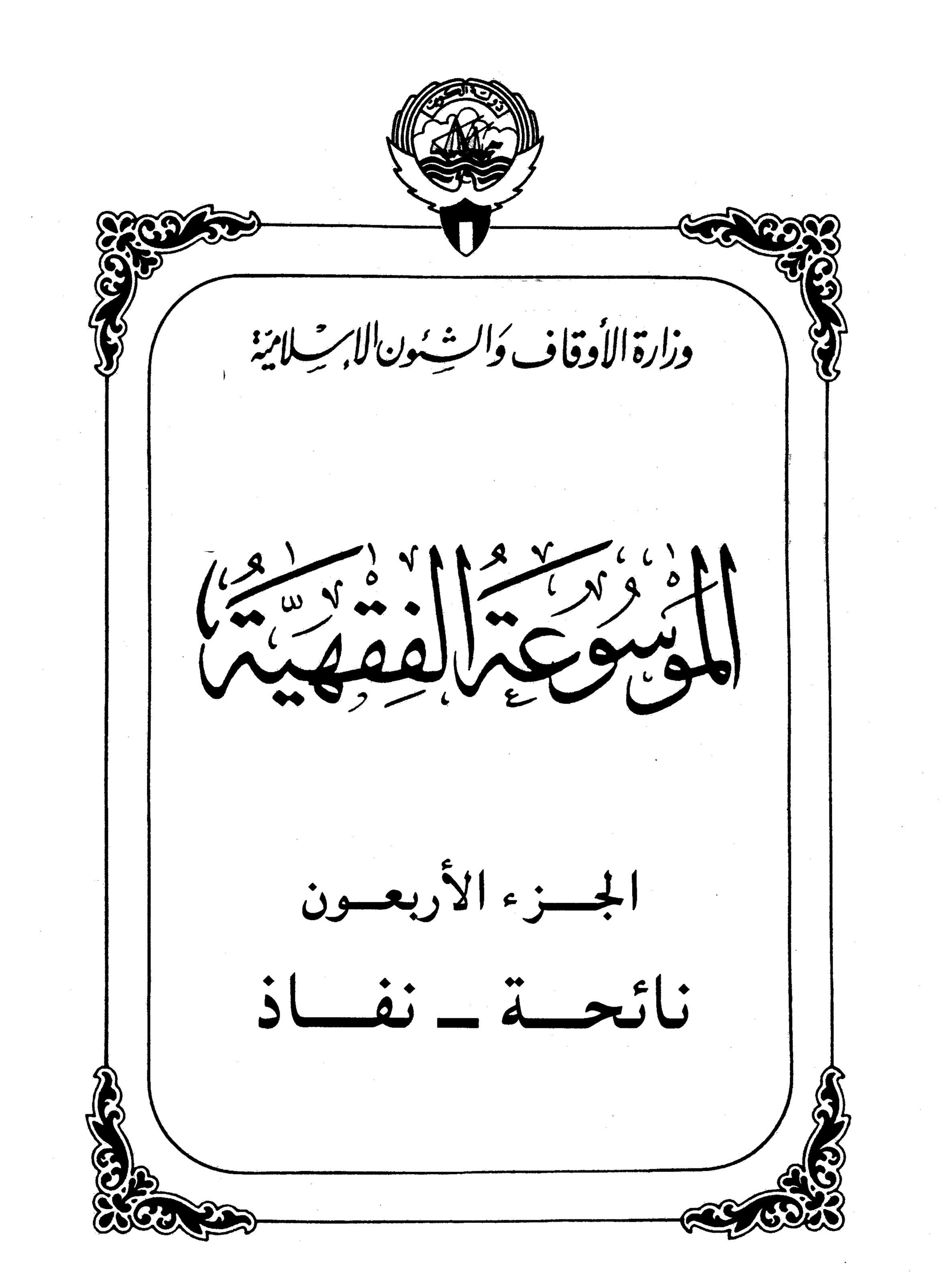 الموسوعة الفقهية الكويتية- الجزء الأربعون (نائحة - نفاذ)