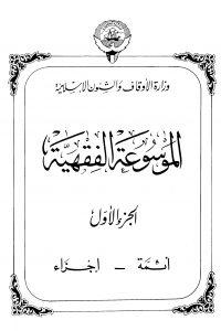 الموسوعة الفقهية الكويتية – الجزء الأول (أئمة – إجزاء)