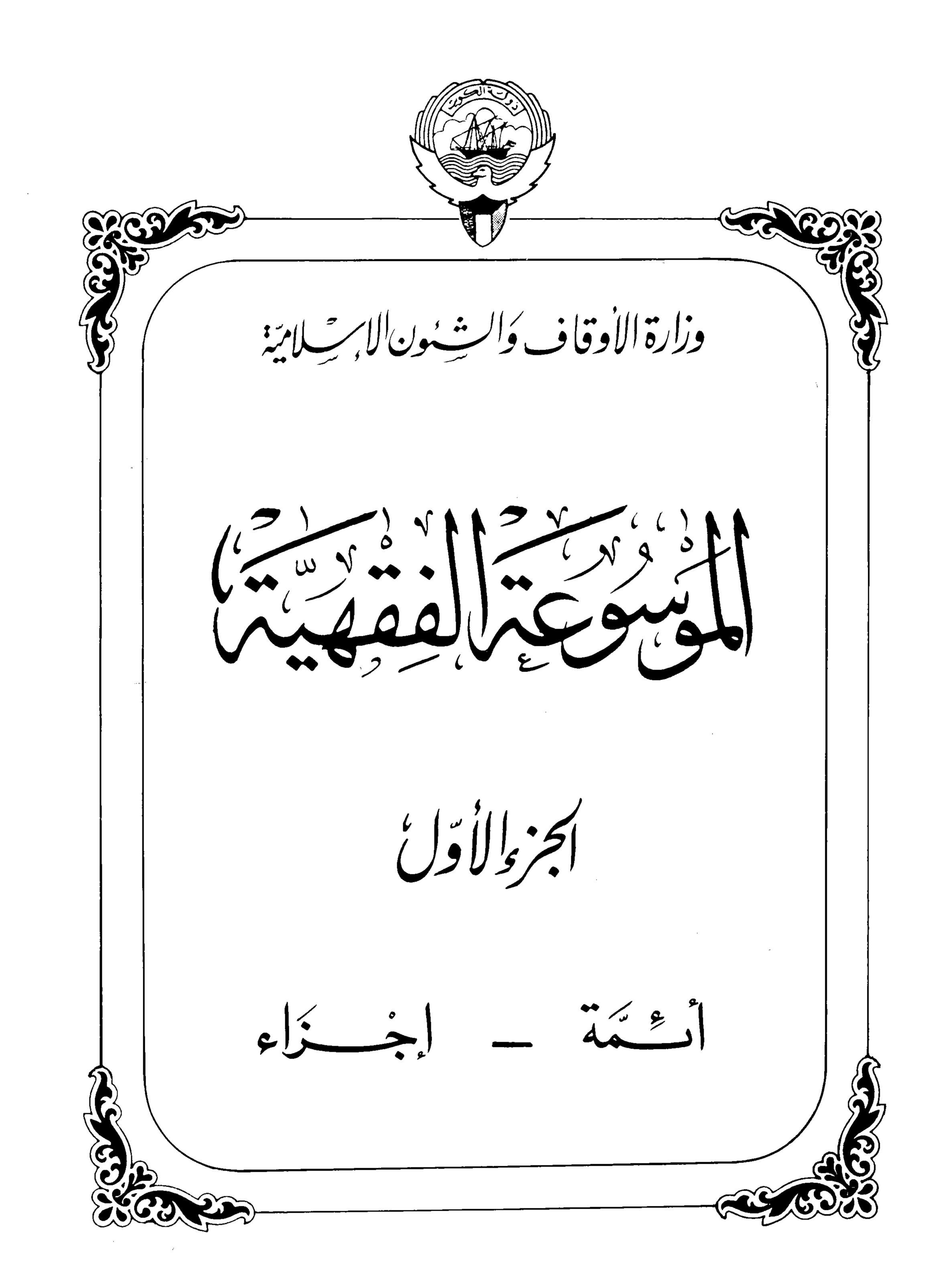 الموسوعة الفقهية الكويتية الجزء الأول (أئمة - إجزاء)