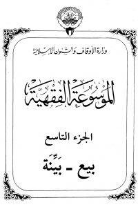 الموسوعة الفقهية  – الكويتية الجزء التاسع (بيع – بينة)