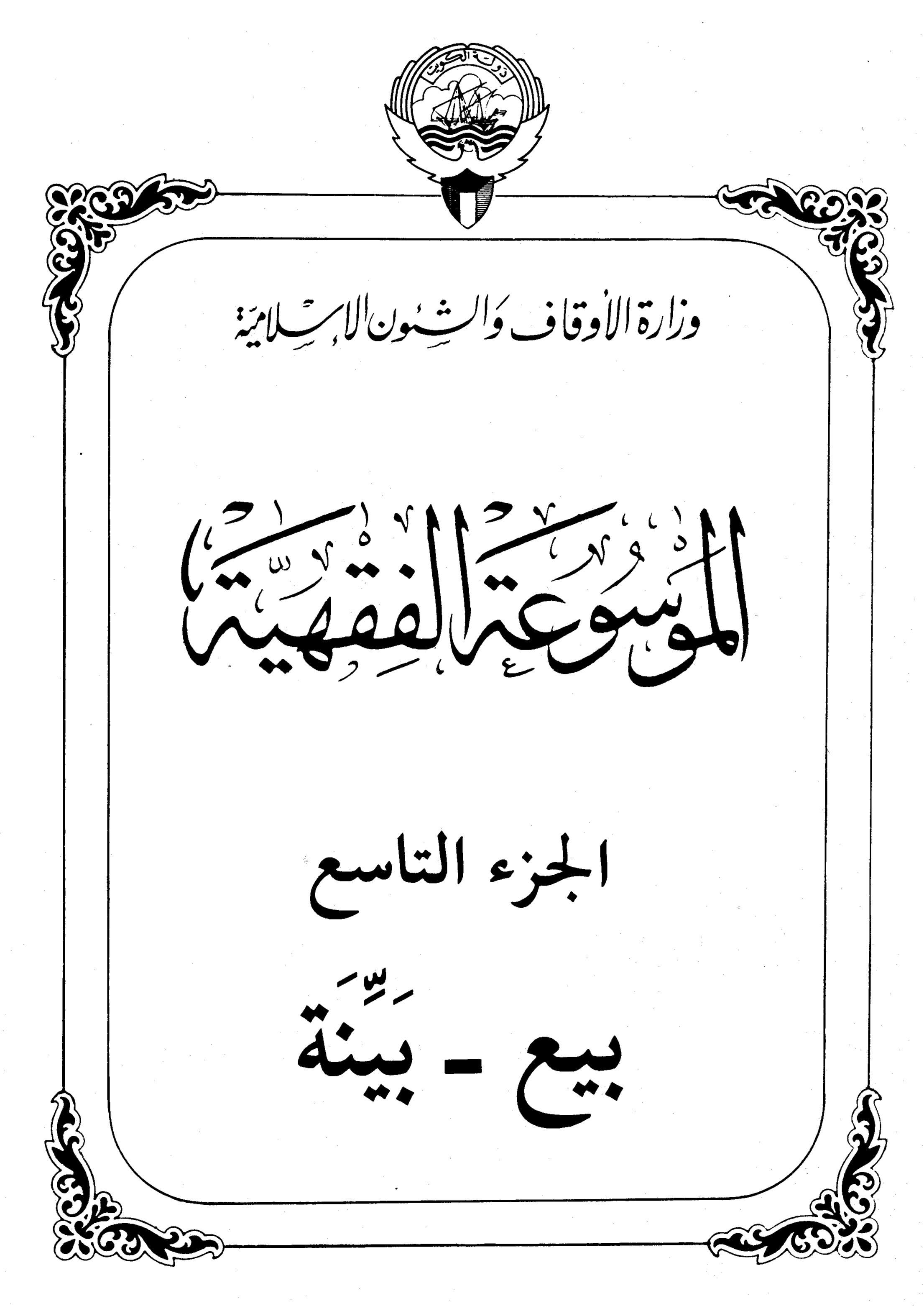 الموسوعة الفقهية الكويتية الجزء التاسع (بيع - بينة)