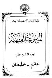 الموسوعة الفقهية الكويتية – الجزء التاسع عشر(خاتم – خليطان)
