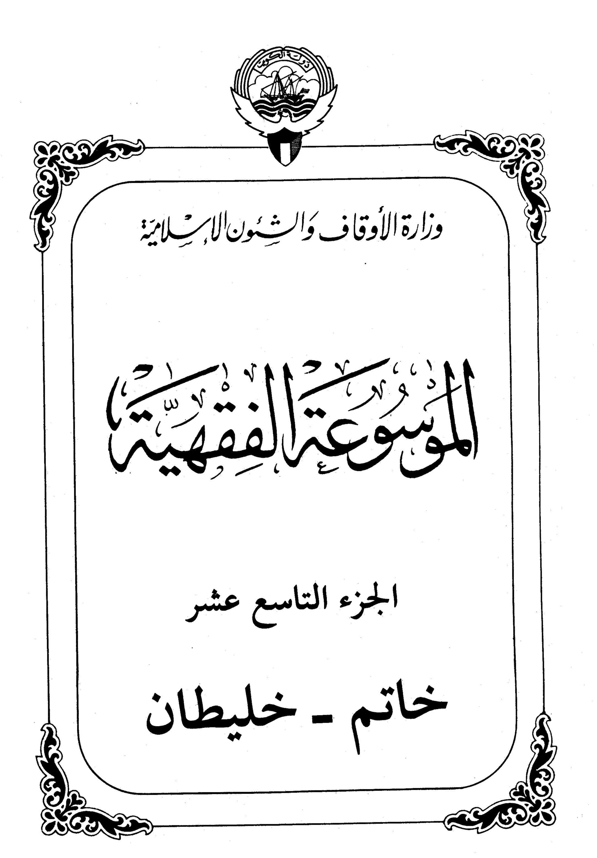 الموسوعة الفقهية الكويتية الجزء التاسع عشر(خاتم - خليطان)