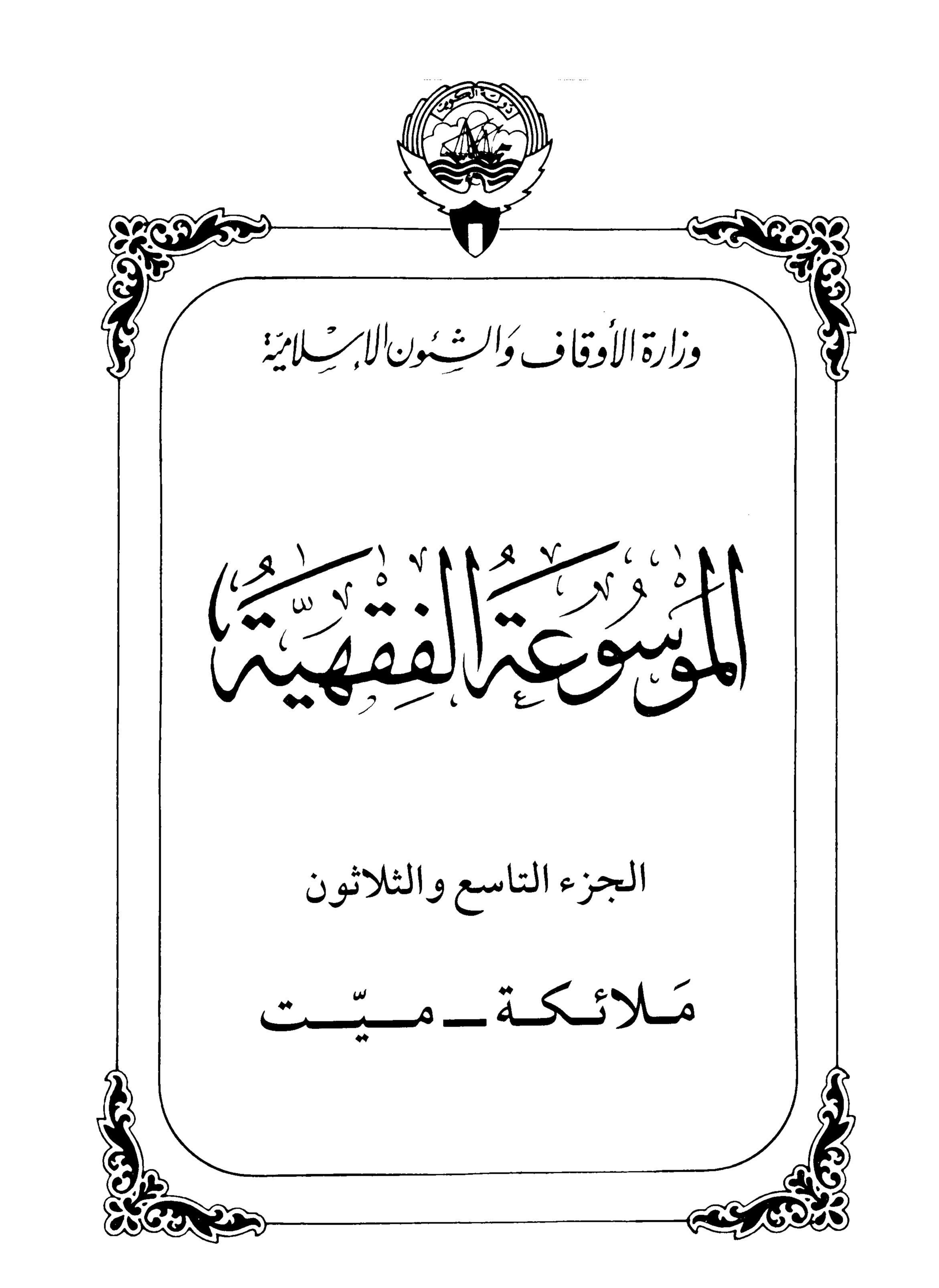 الموسوعة الفقهية الكويتية- الجزء التاسع والثلاثون (ملائكة - ميت)