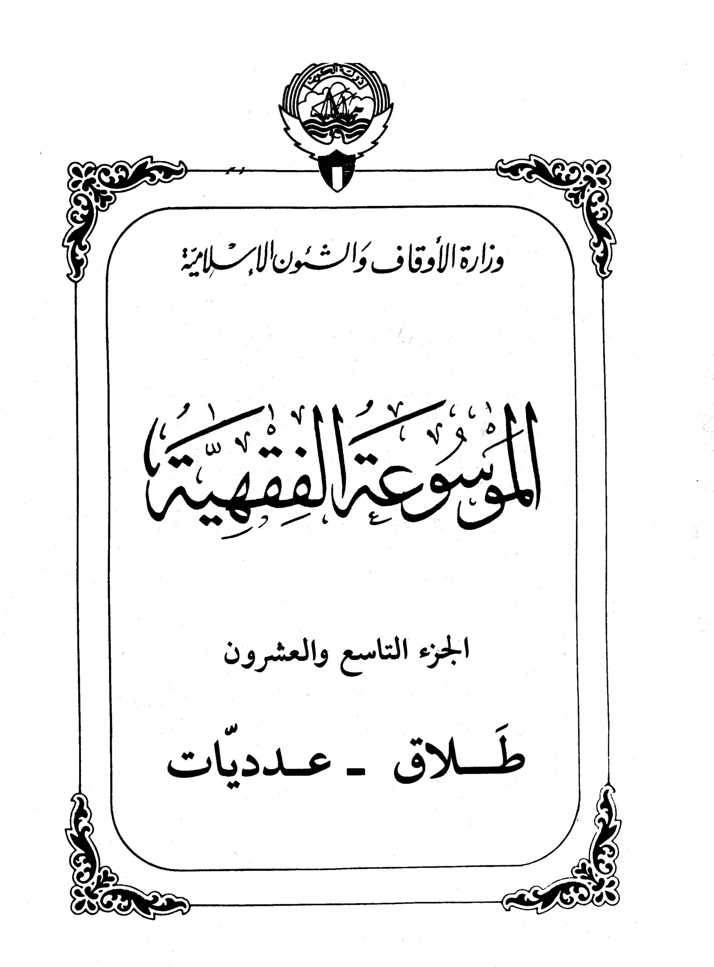 الموسوعة الفقهية الكويتية- الجزء التاسع والعشرون (طلاق - عدديات)