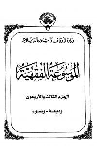 الموسوعة الفقهية الكويتية- الجزء الثالث والأربعون (وديعة – وضوء)