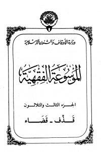 الموسوعة الفقهية الكويتية- الجزء الثالث والثلاثون (قذف – قضاء)