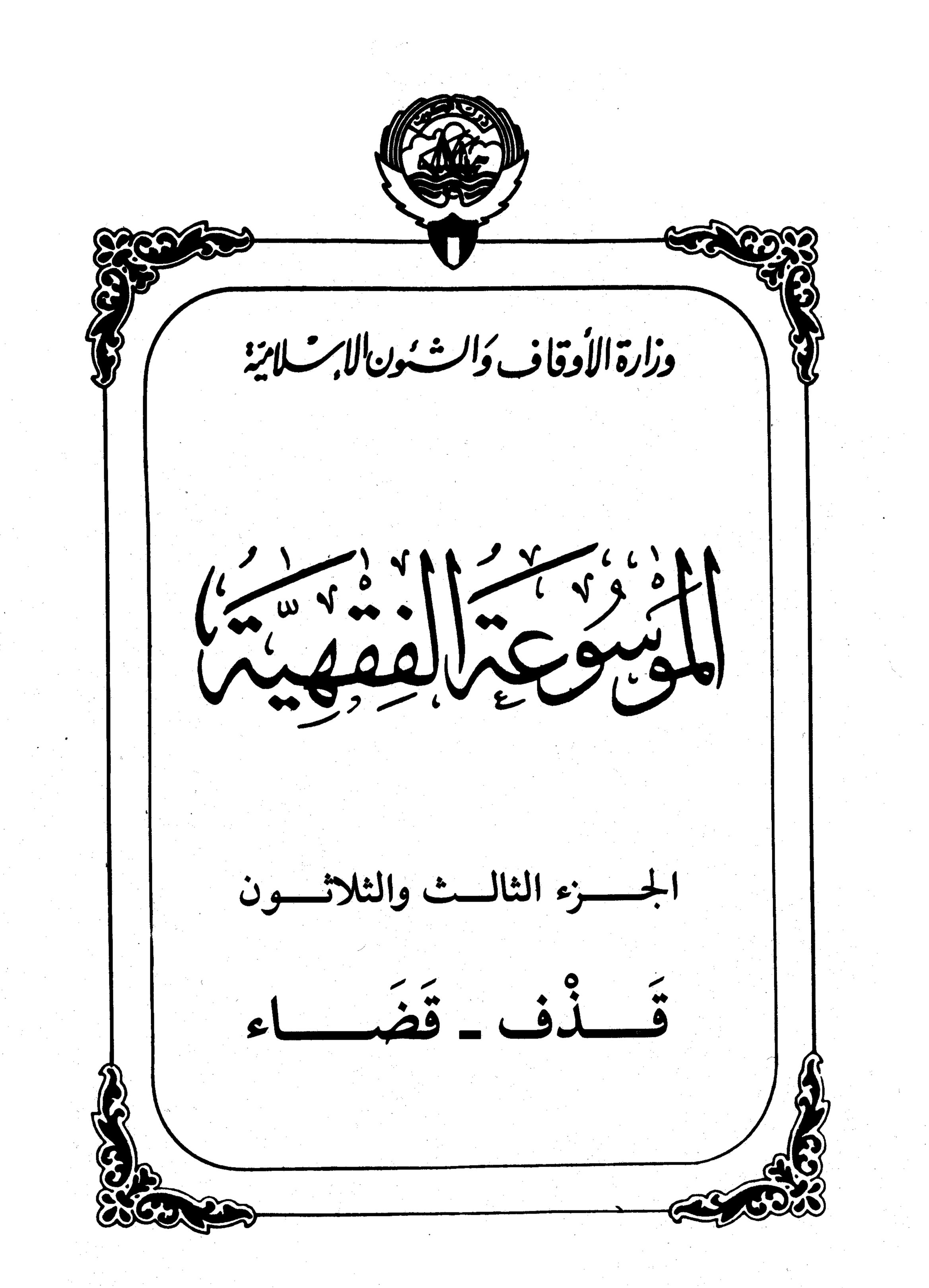الموسوعة الفقهية الكويتية- الجزء الثالث والثلاثون (قذف - قضاء)