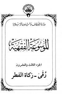 الموسوعة الفقهية الكويتية- الجزء الثالث والعشرون (رقى – زكاة الفطر)